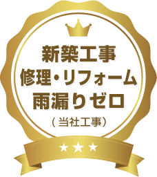 新築工事・修理・リフォーム・雨漏りゼロ(当社工事) 成田屋商店