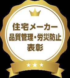 住宅メーカー品質管理・労災防止表彰 成田屋商店