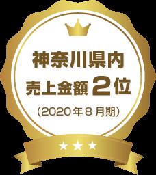 神奈川県内売上金額2位(2020年8月期) 成田屋商店