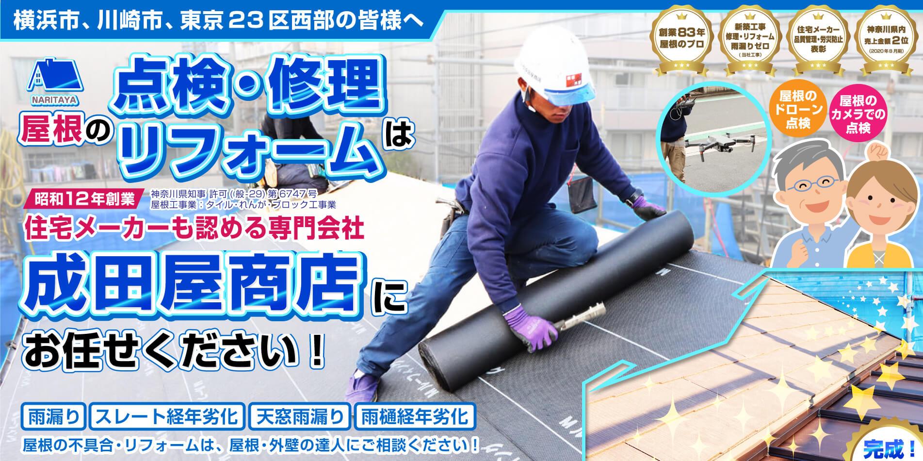 屋根・外壁の修理リフォーム 屋根・外壁の達人 ㈱成田屋商店 本社