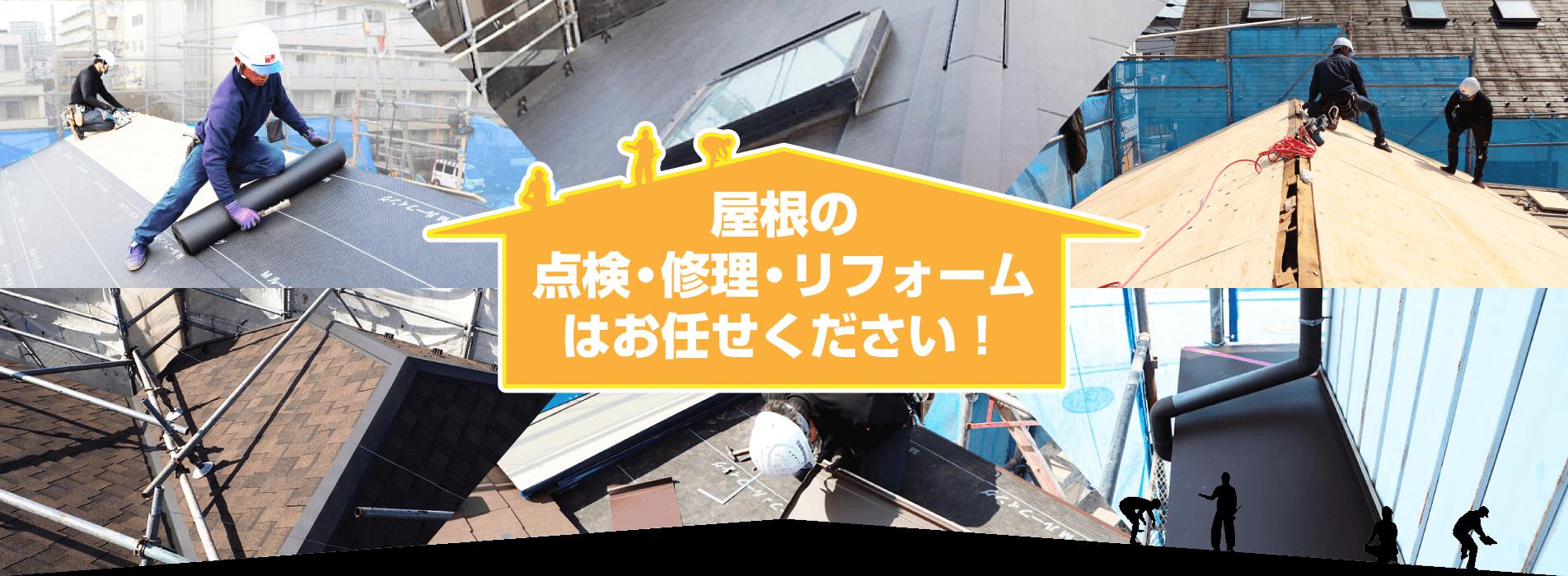 屋根の 点検・修理・リフォーム はお任せください!