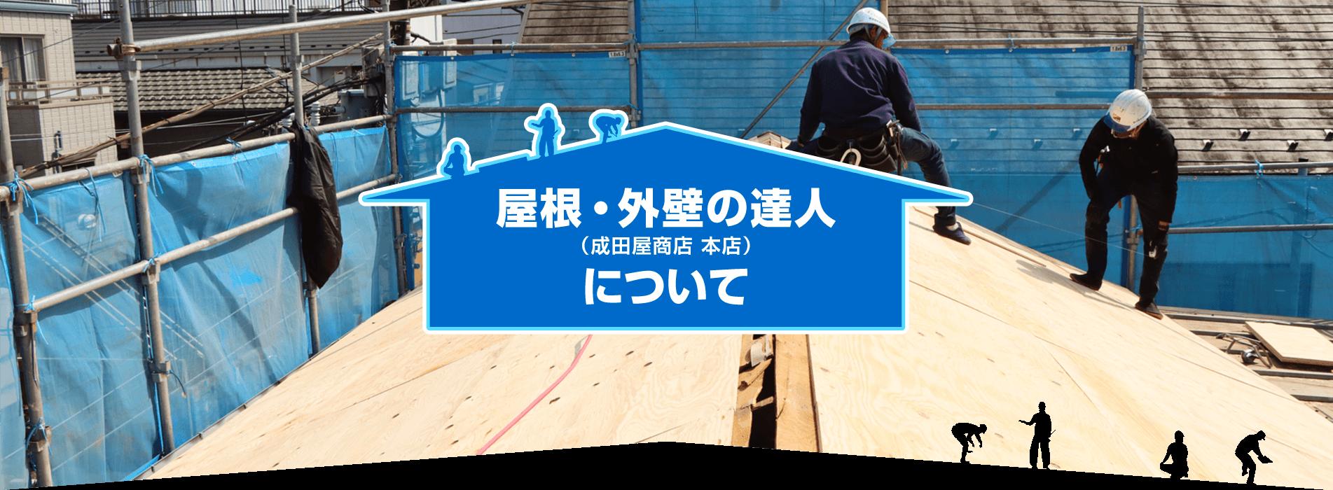 屋根・外壁の達人(成田屋商店 本店)について